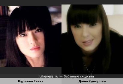 Даша Суворова похожа на Курияму Тикаки