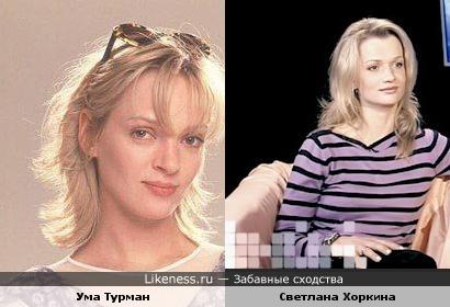 Ума Турман и Светлана Хоркина похожи