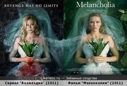 """постер сериала """"Возмездие"""" похож на постер фильма """"Меланхолия"""""""