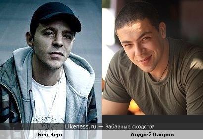 Бен Верс (Pendulum) похож на Андрея Лаврова