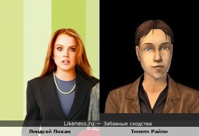 Линдсей Лохан похожа на Тимоти Райли из The Sims 2 Apartment Life