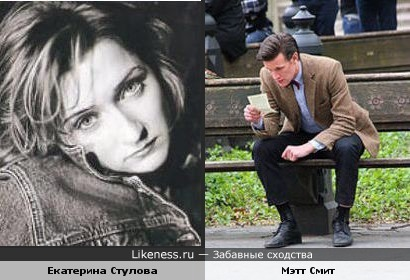 Екатерина Стулова и Мэтт Смит