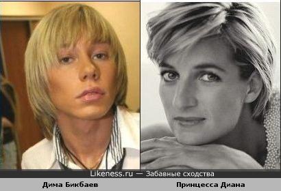 Дима Бикбаев похож на принцессу Диану