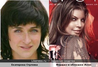 Екатерина Стулова и Ферджи