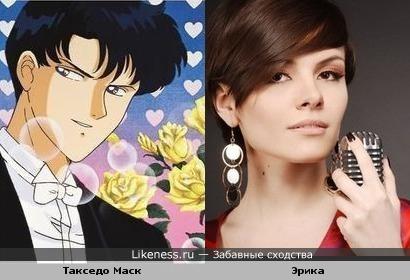 "Эрика похожа на Такседо Маска (аниме ""Сейлор Мун"")"