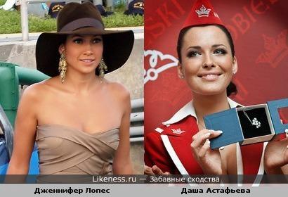 Даша Астафьева похожа на Дженнифер Лопес