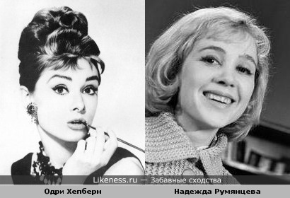 Одри Хепберн напоминает Надежду Румянцеву
