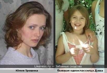 Моя бывшая одноклассница и Юлия Трошина