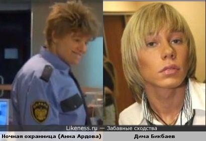Ночная охранница и Дима Бикбаев