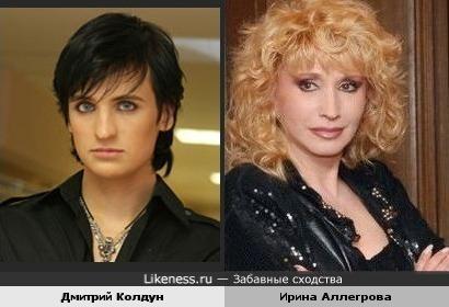 Дмитрий Колдун чем-то похож на Ирину Аллегрову