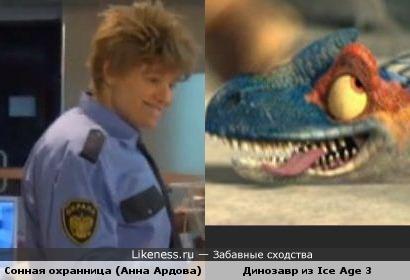 а за сонную охранницу ответишь, динозавр