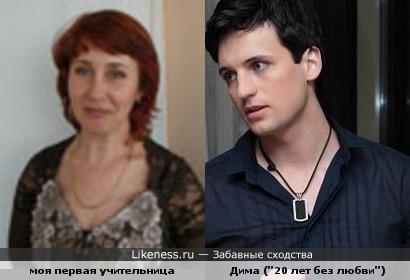"""моя первая учительница и Дима (телесериал """"20 лет без любви"""")"""