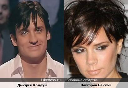 Дмитрий Колдун и Виктория Бекхэм