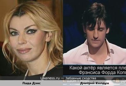 Лада Дэнс и Дмитрий Колдун