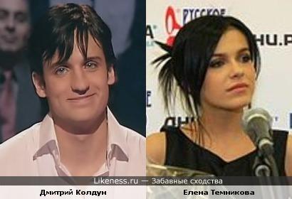 Елена Темникова и Дмитрий Колдун на этих фото немного похожи