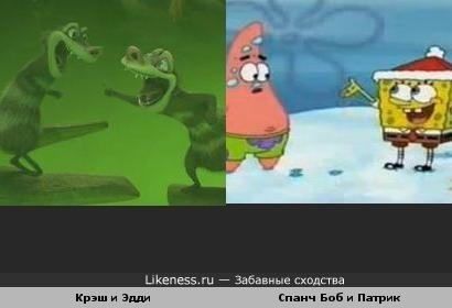 Крэш и Эдди = Спанч Боб и Патрик