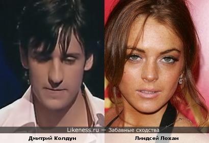 Линдси Лохан и Дмитрий Колдун на этих фото немного похожи