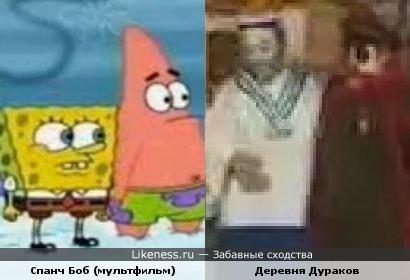 """Деревня Дураков и м/ф """"Спанч Боб"""""""