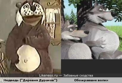 Медведь и Волки