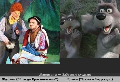 Жулики ну очень напоминают волков