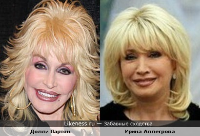 Долли Партон и Ирина Аллегрова - близнецы