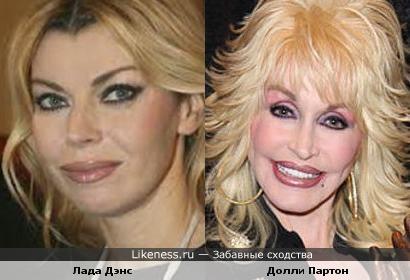 Долли Партон и Лада Дэнс - близнецы