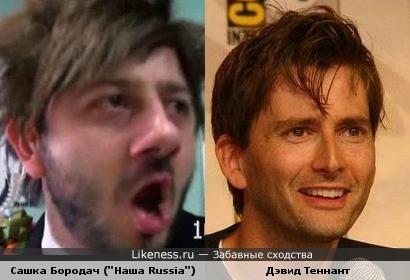 Сашка Бородач и Дэвид Теннант