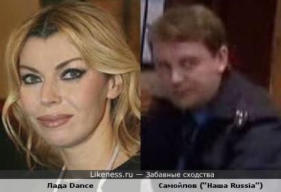 "Певица Лада Dance и Самойлов (""Наша Russia"")"