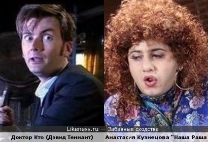Анастасия Кузнецова vs. Дэвид Теннант