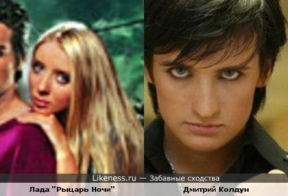 "Лада из книги ""Рыцарь Ночи"" и Дмитрий Колдун"