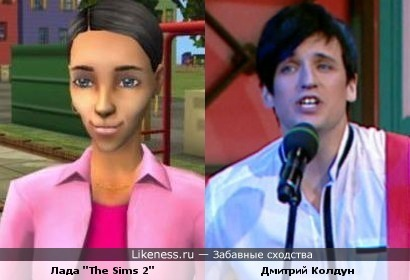 Лада из The Sims 2 - на самом деле, дальняя родственница Димы Колдуна!
