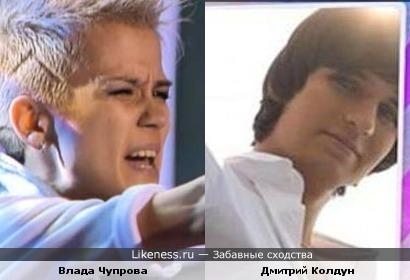 Влада Чупрова и Дмитрий Колдун