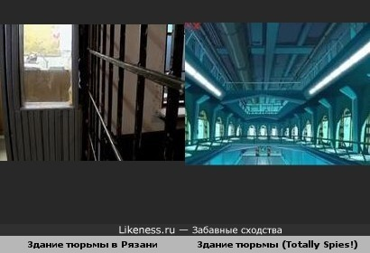 Здания тюрьмы