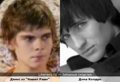 Денис из Нашей Раши и Дмитрий Колдун