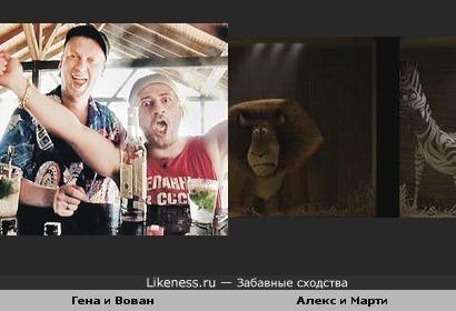 Гена и Вован = Алекс и Марти