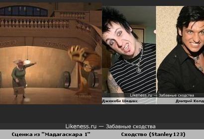 "Сценка из ""Мадагаскара 1"" и сходство Stanley123"