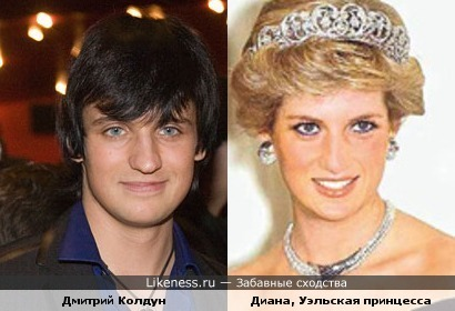 Диана Уэльская и Дмитрий Колдун