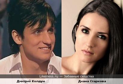 Диана Старкова и Дмитрий Колдун