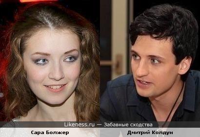 Сара Болжер и Дмитрий Колдун