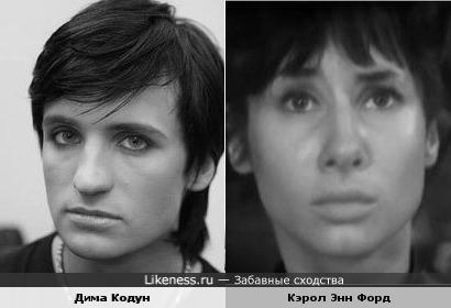 Дима Колдун и Кэрол Энн Форд