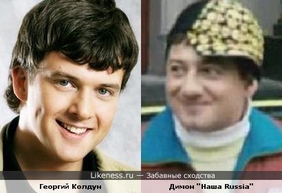 Георгий Колдун и Димон