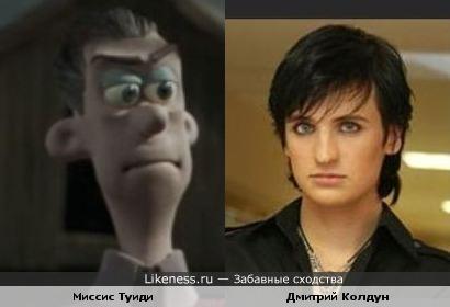 Дмитрий Колдун похож на Миссис Туиди
