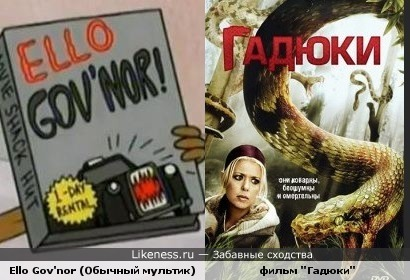 Привет, Гадюка!!!!!!!!!!!!!!!!!