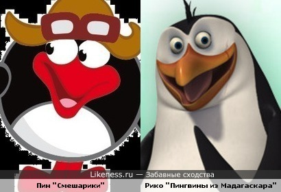 """Пин из """"Смешариков"""" похож на Рико из """"Пингвинов из Мадагаскара"""""""