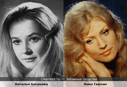 Наталья Богунова в молодости похожа на Анну Герман