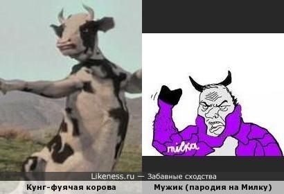 Коровы всех реклам, объединяйтесь!)))