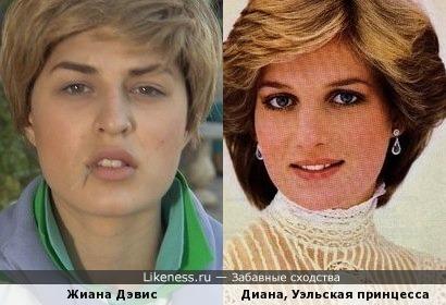 Жиана - Диана.