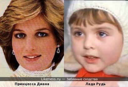 Мне кажется, что принцесса Диана похожа на Ладу Рудь в детстве