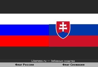 Мне кажется, что Флаг России и Флаг Словакии похожи