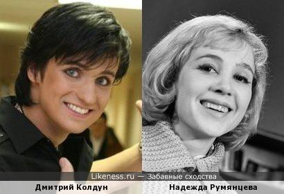 Дима Колдун похож на Надежду Румянцеву